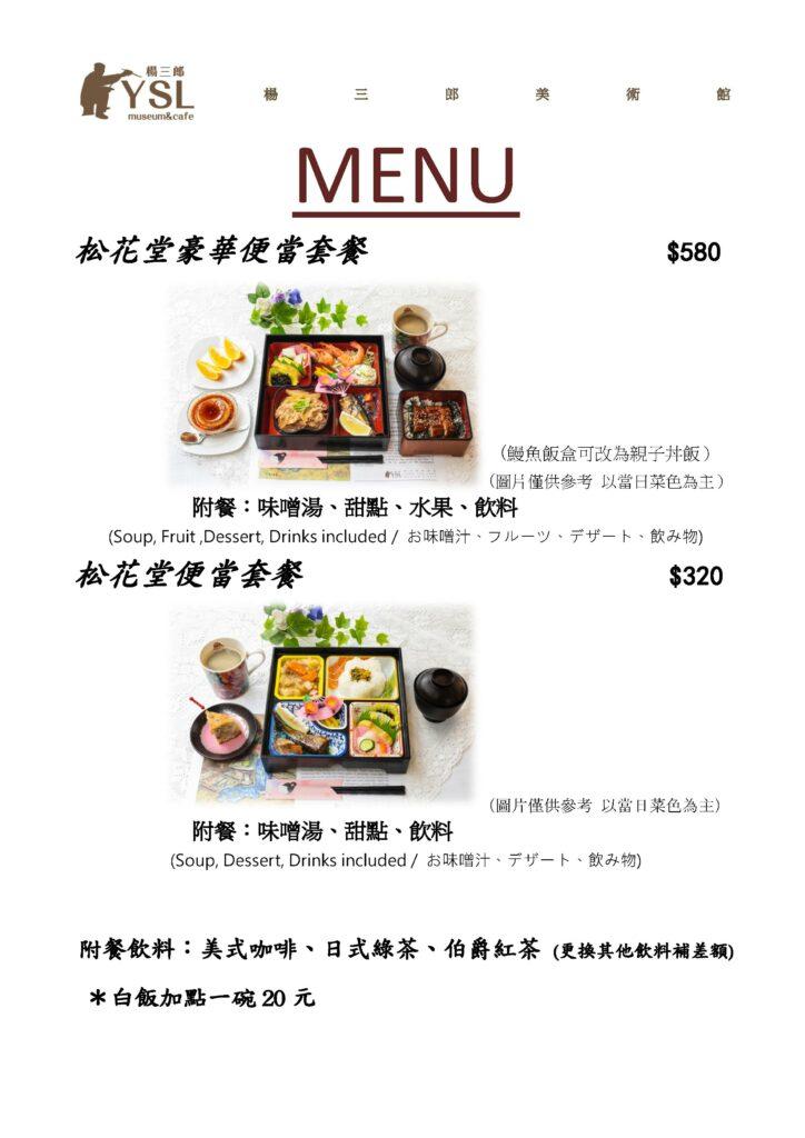 cafe menu1