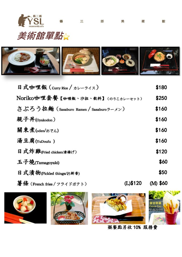 cafe menu 2