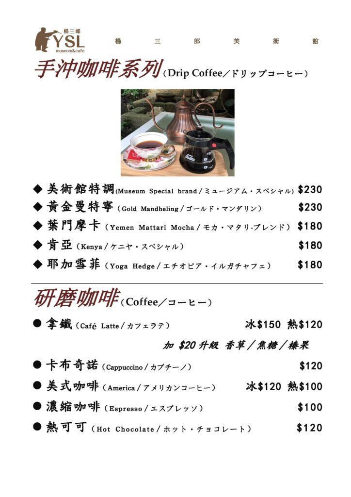 cafe menu 3