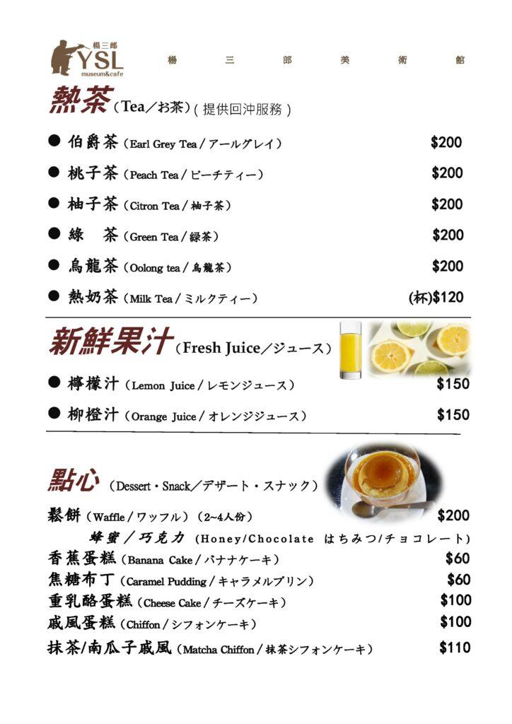 cafe menu 4